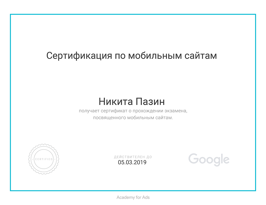Google Analytics. Certification for mobile sites