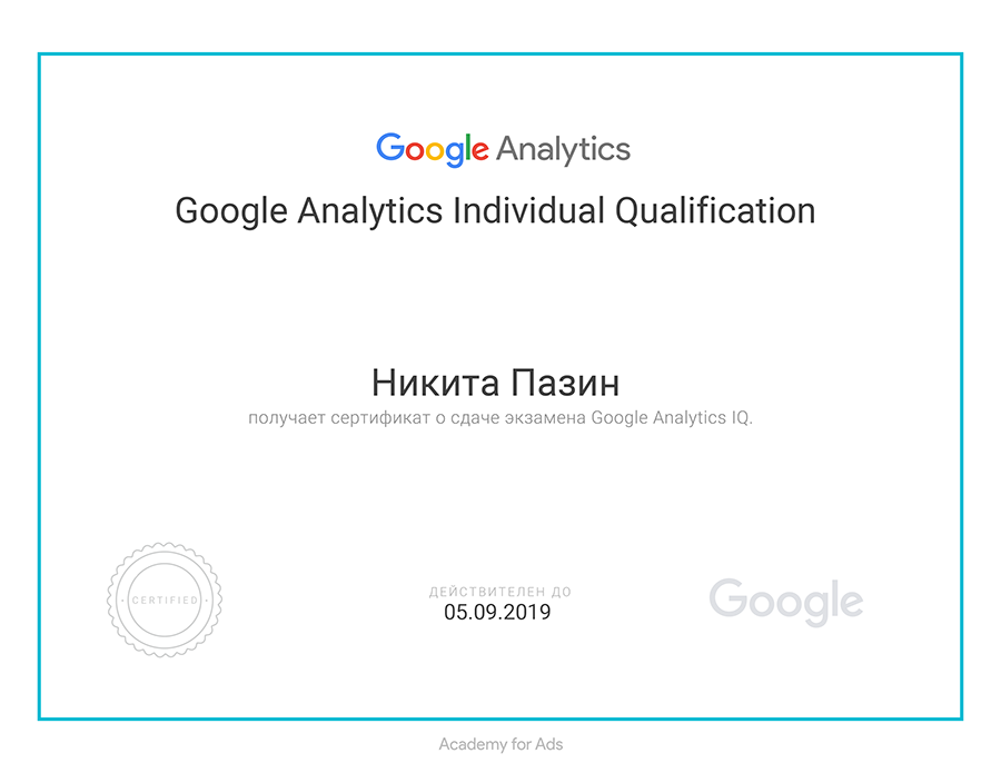 Google Analytics. Individual Qualification